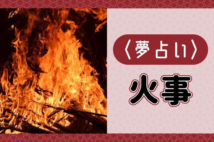 夢 意味 の の 火事 火事の夢はどんな意味がある?3個のポイントと気を付けることを紹介!