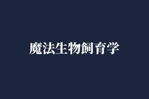 テスト ナイト 寮 診断 レイブン 分け カレッジ NTT西日本東海病院